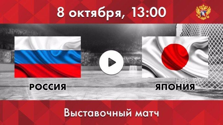 Выставочный матч. Женщины. Россия - Япония