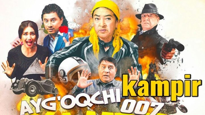 Ayg'oqchi kampir 007 (o'zbek film) - Айгокчи кампир 007 (узбекфильм). 2017