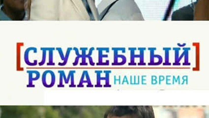 Служебный роман: Наше время (2011) Страна: Россия