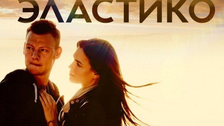 ЭЛАСТИКО. 2016 HD Русский фильм