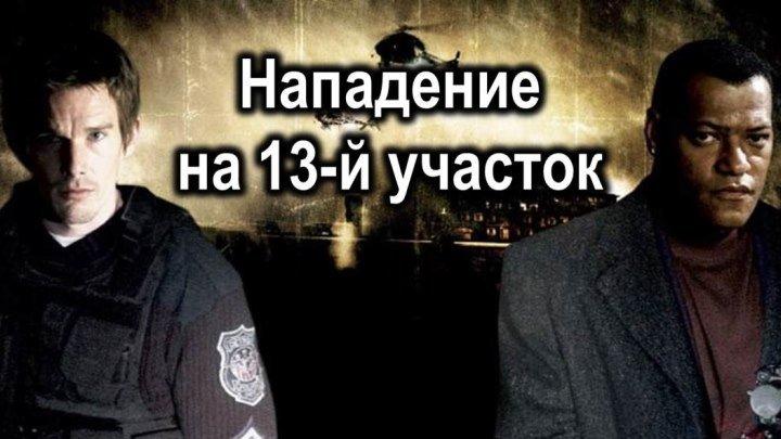"""Фильм """"Нападение на 13-й участок""""_2005 (боевик, триллер)."""