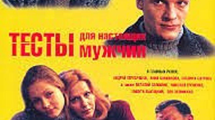 Тесты для настоящих мужчин (1998) Страна: Россия
