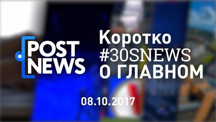 8.10 | Рособрнадзор лишил лицензии три вуза