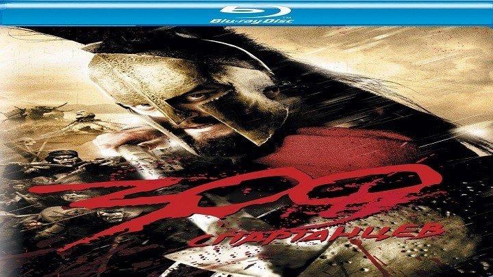 300 спартанцев.2007.BluRay.1080p.