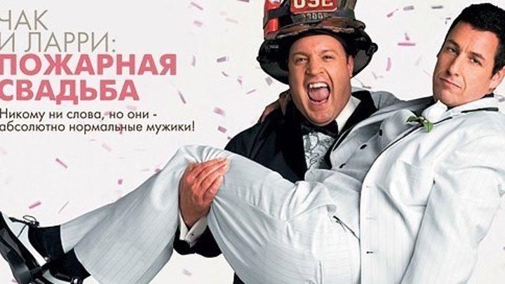 Чак и Ларри: Пожарная свадьба (2007) комедия FULL HD