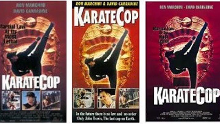 Полицейский-каратист (1991)Фантастика, Боевик.США.