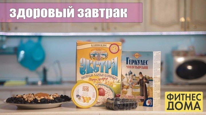 Здоровый Образ Жизни #1 Что есть на завтрак؟
