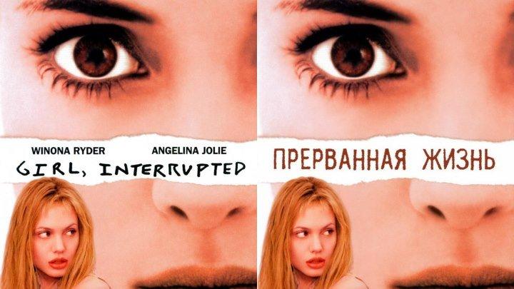 Прерванная жизнь(B.Paйдep, A.Джoли)1999.1080p драма, биография