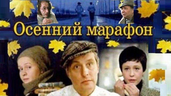 ОСЕННИЙ МАРАФОН (Драма-Мелодрама-Комедия СССР-1979г.) Х.Ф.