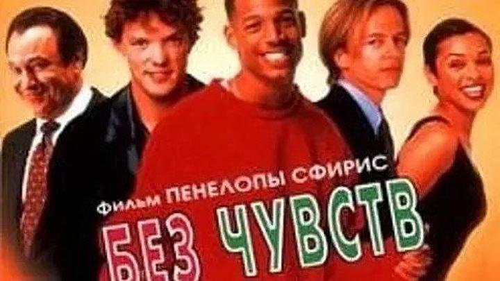 Без чувств (1998) Комедия, мелодрама (HD-720p) AVO [Павел Санаев] Марлон Уайанс,