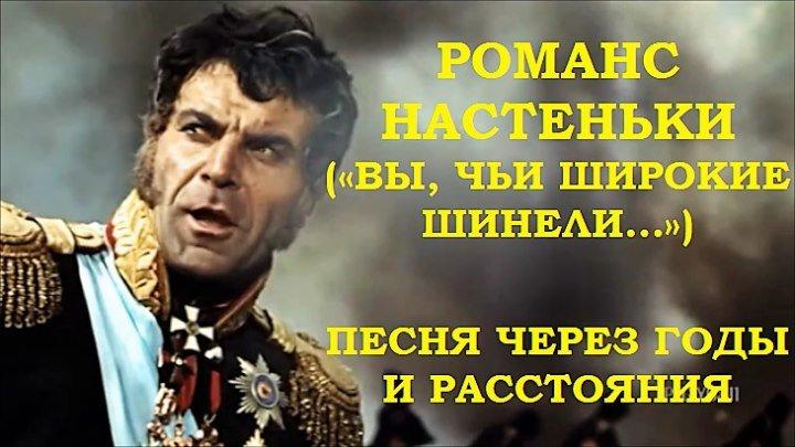 РОМАНС НАСТЕНЬКИ («ВЫ, ЧЬИ ШИРОКИЕ ШИНЕЛИ…») - HD