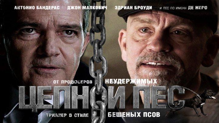 Цепной пес - Русский трейлер 2017