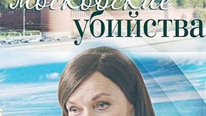 Чисто московские убийства (Серия 1-8 из 8) [2017, Детектив, WEB-DLRip]