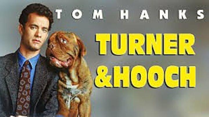 Тернер и Хуч (1989) Страна: США