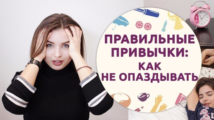 Правильные привычки КАК НЕ ОПАЗДЫВАТЬ [Шпильки _ Женский журнал]