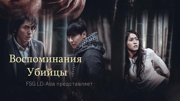 [FSG LD-Asia] Воспоминания убийцы (2017) (рус.саб)