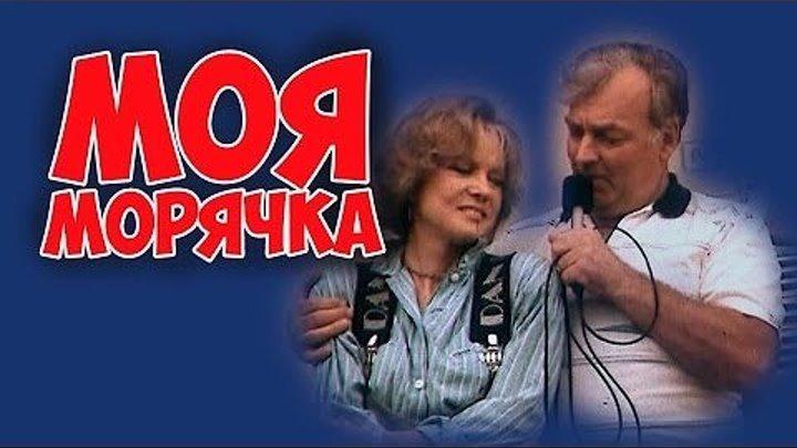 """Моя Морячка"" (1990)"