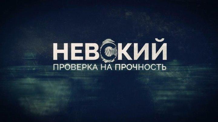 Невский (2 сезон: 20 серия из 32) (2017)