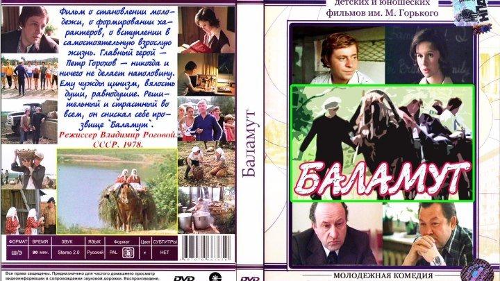 Баламут / 1978