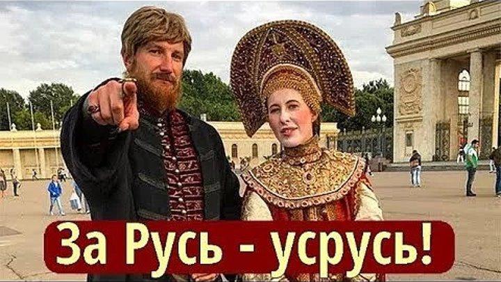 Ксения Собчак За русь - усрусь