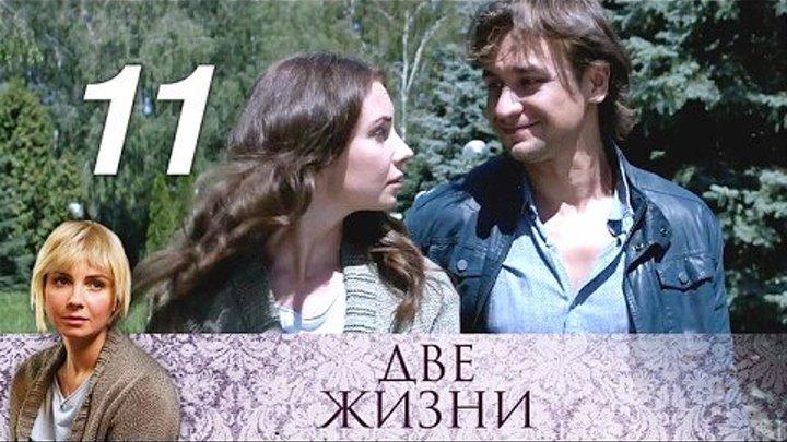 Две жизни. 11 серия (2017) Криминальная мелодрама