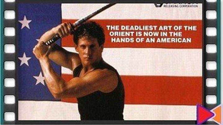 Американский ниндзя [American Ninja] (1985)