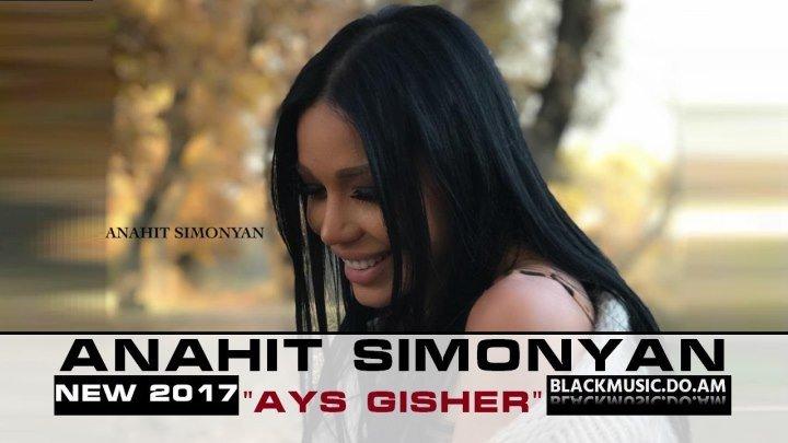 ANAHIT SIMONYAN - AYS GISHER // ԱՆԱՀԻՏ ՍԻՄՈՆՅԱՆ - ԱՅՍ ԳԻՇԵՐ / Official Music Audio / (www.BlackMusic.do.am) New 2017