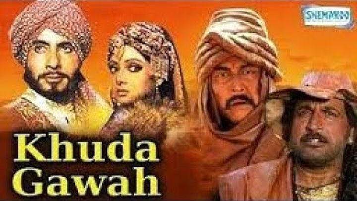 Бог свидетель / Khuda Gawah (1993) Indian-Hit.Net