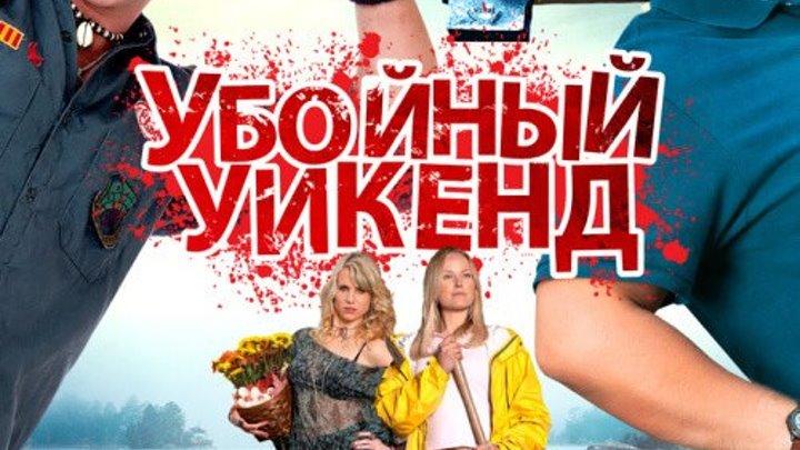 Убойный уикенд (2013)Жанр: Боевик, Комедия, Криминал.