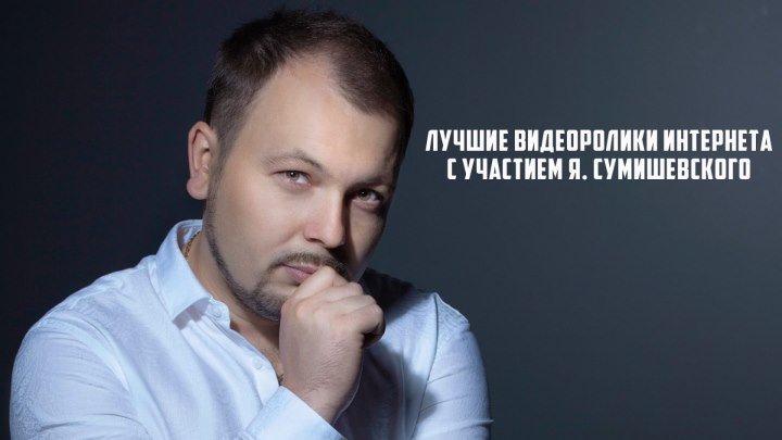 Лучшие выступления и ролики Я. Сумишевского
