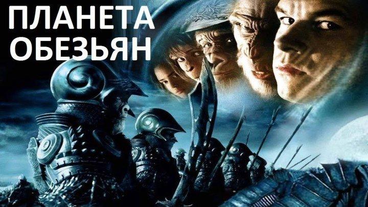 ПЛАНЕТА ОБЕЗЬЯН (Фантастика-Боевик-Триллер-Приключ. США-2001г.) Х.Ф.