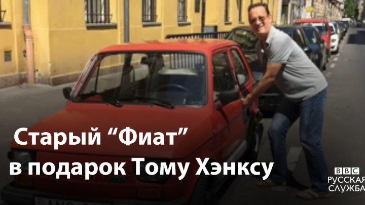 """Том Хэнкс и """"Фиат"""" из ПНР"""