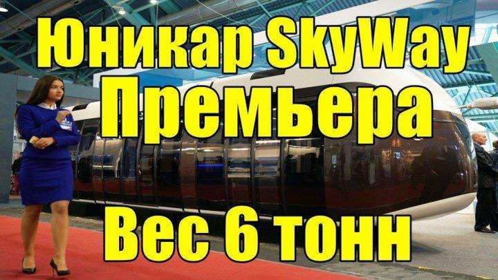 Юникар SkyWay Премьера трёхсекционного юникара Вес 6 тонн