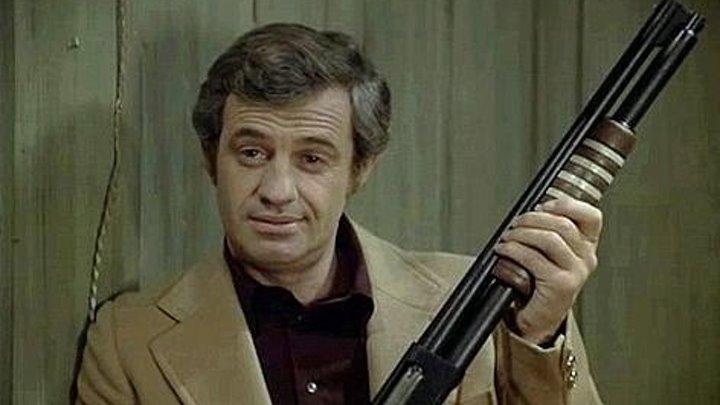 Частный детектив - (Ж-П. Бельмондо, боевик, детектив, советский дубляж) -1976