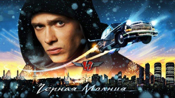 Чёрная молния 2009 фантастика, боевик, мелодрама, комедия, приключения
