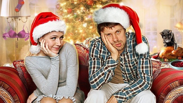 Новогодняя жена 2012 Россия комедия