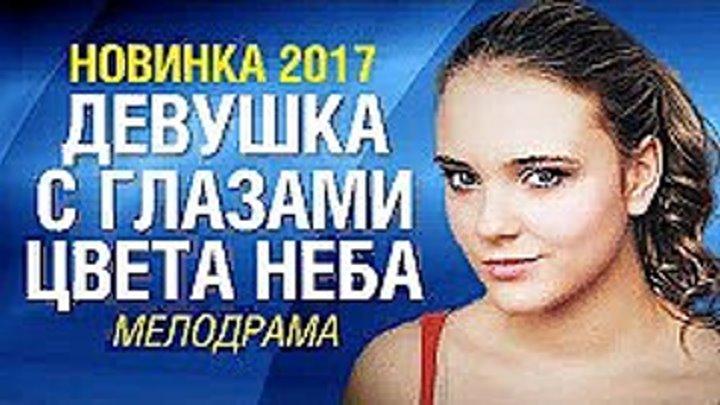 ДЕВУШКА С ГЛАЗАМИ ЦВЕТА НЕБА (2017) Мелодрама фильм