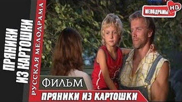 Пряники из картошки (2011) Страна: Россия