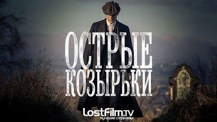 Острые козырьки. Сезон 4 серии 1-4.LostFilm.TV