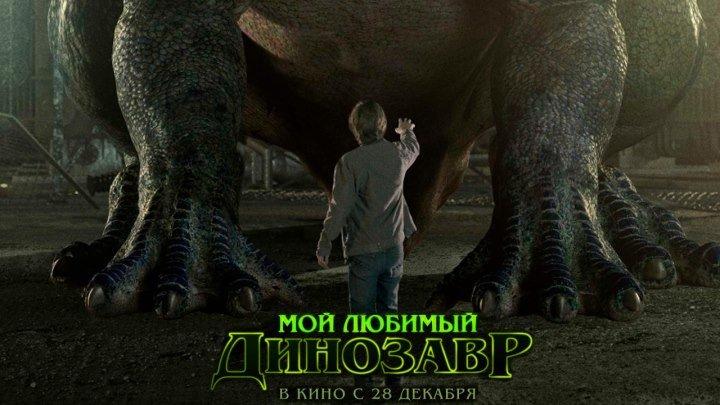 Мой любимый динозавр — Русский трейлер 2017