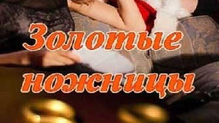 Золотые ножницы (2013) Страна: Россия