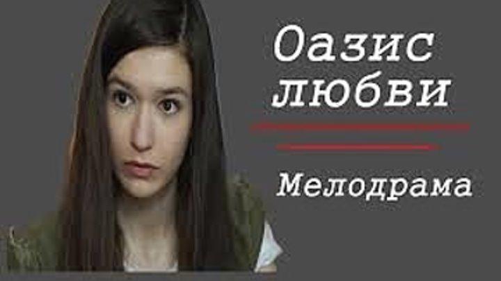 Оазис любви (2012) Страна: Россия