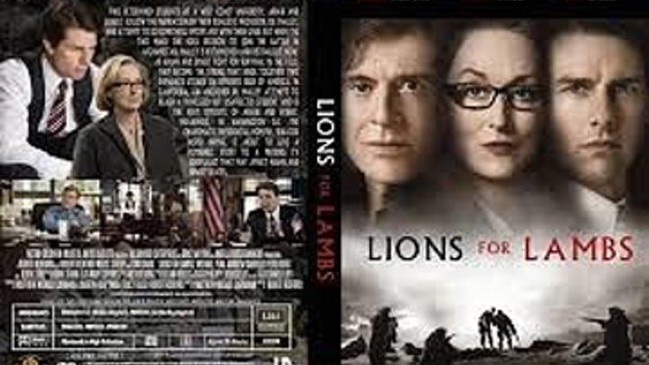 Львы для ягнят (2007) Страна: США