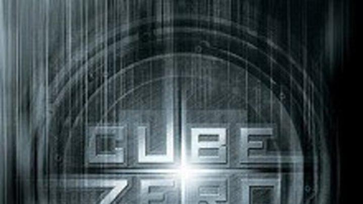 Куб Зеро (2004)Жанр: Ужасы, Фантастика, Триллер, Драма, Детектив.
