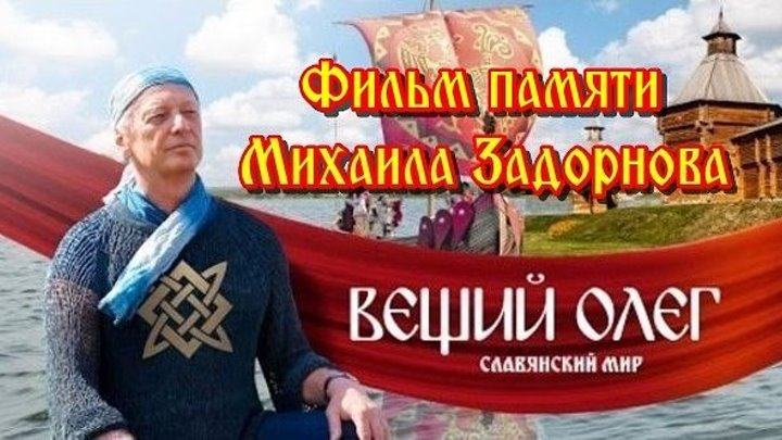 Памяти Михаила Задорнова - «Вещий Олег. Обретённая быль»