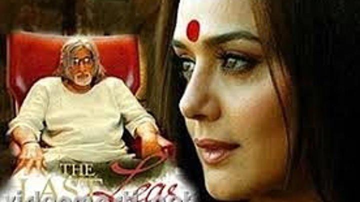 Жертва тщеславия / Последний Лир (2007) Страна: Индия