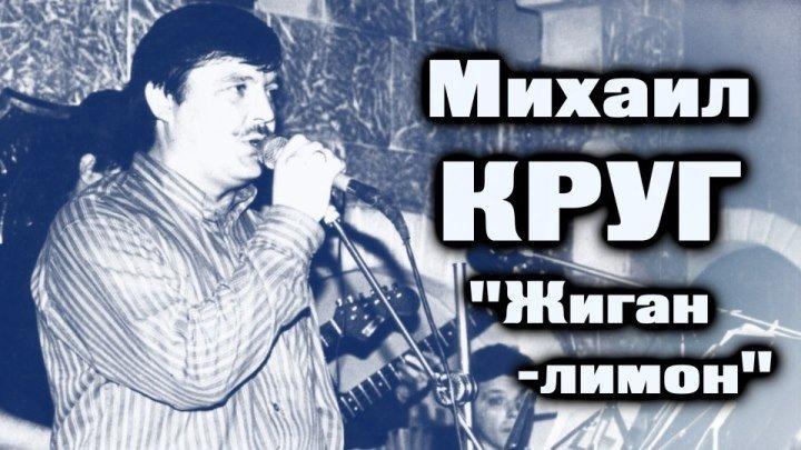 Михаил Круг - Жиган-лимон / Тверь 1995
