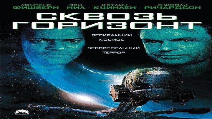 Сквозь горизонт.1997. BDRemux.1080р.