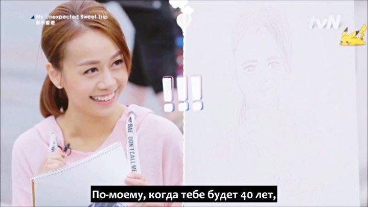 [рус.саб] Моя спонтанная романтичная поездка - серия 2