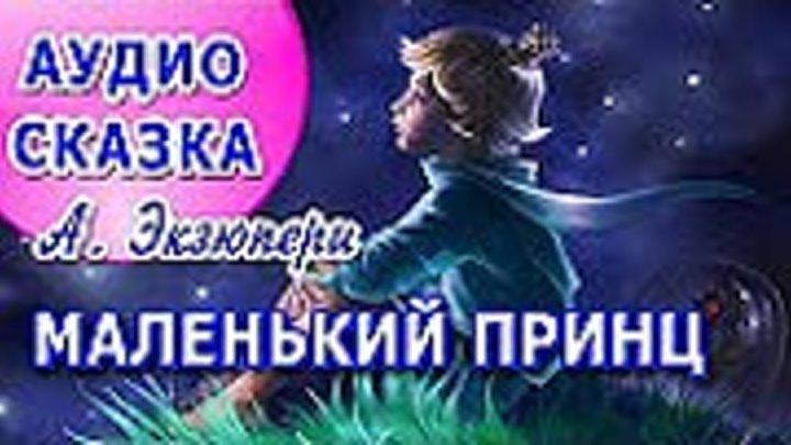 Маленький принц - Антуан Де Сент-Экзюпери (Сказка) Аудио сказки для детей